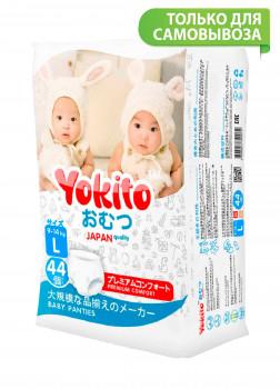 Подгузники-трусики Yokito L 44 шт
