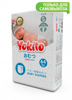 Подгузники на липучках Yokito S 64 шт